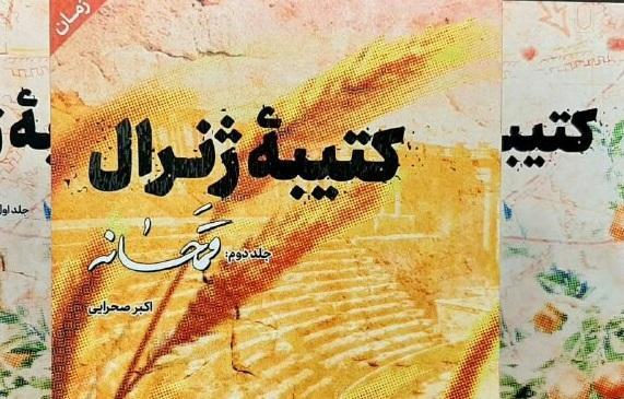کتیبه ژنرال؛ بعد از 5 سال کوشش منتشر شد