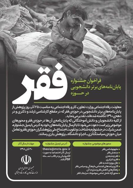 فراخوان جشنواره خاتمه نامه های دانشجویی در حوزه فقر